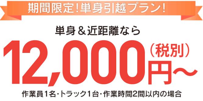 単身引越プラン!12,000円(税別)〜