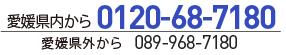 0120-68-7180